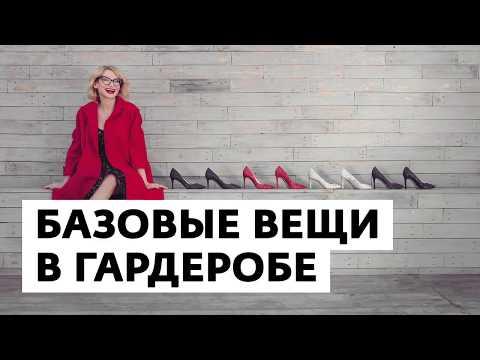 Эвелина Хромченко о базовых вещах в гардеробе
