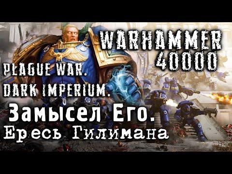 Warhammer 40k Ересь Гиллимана Plague War. Dark Imperium.