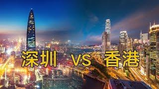 Hong Kong Vs Shenzhen | CCTV
