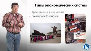 видео Экономические системы - традиционная, рыночная и командная экономики