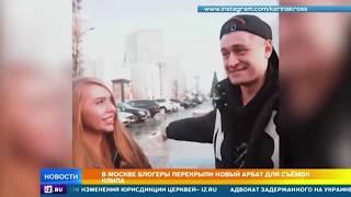 Выпуск новостей: блогеры Dava_m и Karinakross перекрыли Новый Арбат для съемки клипа