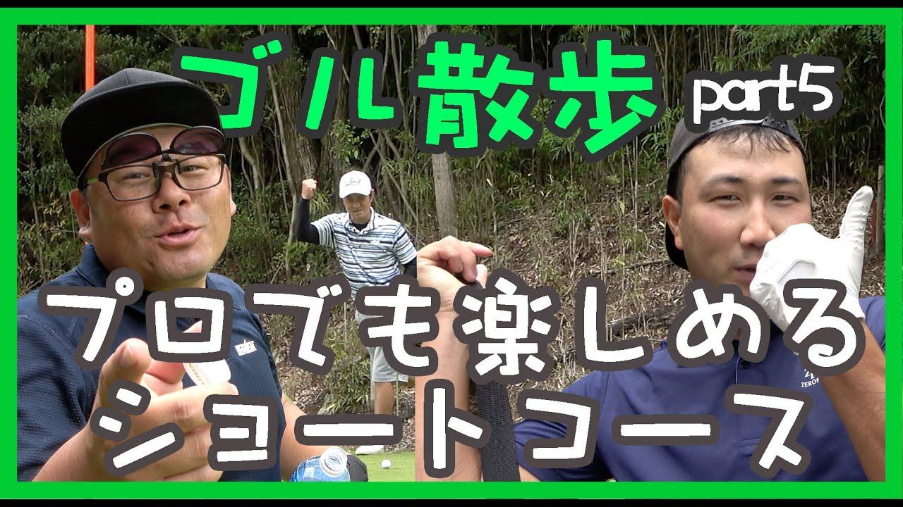 プロでも楽しめる♪パースリーショートコース!【⑤ダンロップパースリー13-15HOLE】