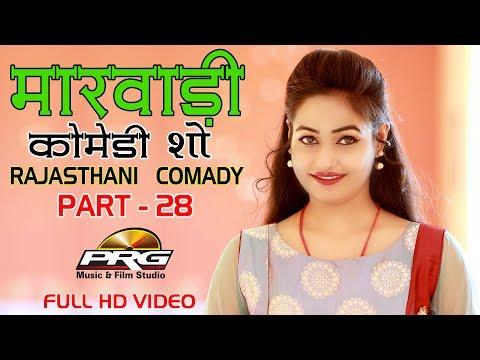 Twinkal Vaishnav Comedy Show - Part 28 | देसी राजस्थानी कॉमेडी शो | Rajasthani Comedy | PRG Video
