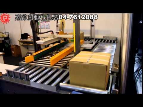 嘉啟自動化包裝-2015年臺中展覽會場自動化包裝設備 - YouTube
