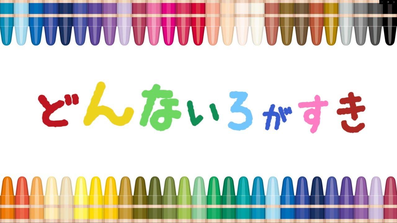 どんな色が好き 歌詞付き伴奏 - YouTube