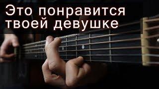 Download 10 романтических песен на гитаре | Это понравится твоей девушке Mp3 and Videos