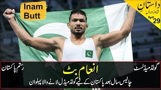 Inam Butt Wrestler | Muhammad Inaam Wrestler | Inaam Butt Gold Medal |  انعام بٹ