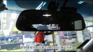 [제일카넷] 투싼 후방카메라 룸미러 모니터, 블랙박스,…
