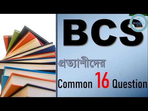 BCS 16 Common Question and Answer for All New BCS Candidate।।। BCS প্রত্যাশীদের কমন কিছু প্রশ্ন