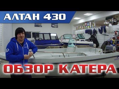 АлТан 430 - такого еще не было! Полный обзор рыболовной стеклопластиковой лодки .
