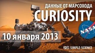 Марсоход Curiosity - данные за 10.01.13 (NASA по-русски)