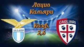 Лацио Кальяри Прогноз и Ставки на Футбол 23 07 2020 Италия Серия А