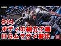 HGムラサメ#04ボディの組立て編『機動戦士ガンダムSEED DESTINY』ガンプラ製作@GM工房