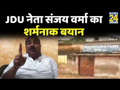 JDU नेता Sanjay Varma का शर्मनाक बयान…कहा- Bihar में बदहाल अस्पताल के लिए जनता जिम्मेदार
