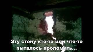 Страшный заброшенный дом thumbnail