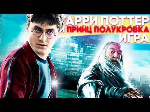 Скачать Гарри Поттер И Принц Полукровка На Пк Игру - фото 11