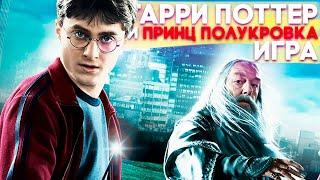 Гаррі Поттер і Принц Напівкровка Проходження Частина 1 / Harry Potter and the Half-Blood Prince