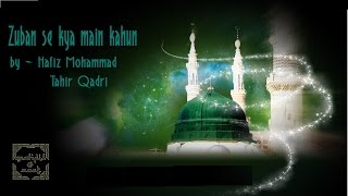 Zuban se kya mein kahun | Hafiz Tahir Qadri New Naat | New Naat 2017 | Mahfilenaat