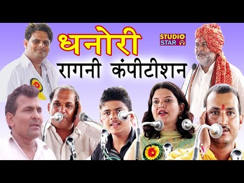 Dhanori Ragni Competition | Vikas Pasoriya,Sumit Satrod,Narender Dangi,Sunil Sharma | Haryanvi Ragni