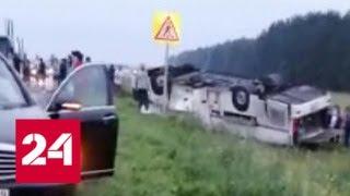 Фото Смертельное ДТП в Башкирии перевернулся автобус с 39 пассажирами - Россия 24