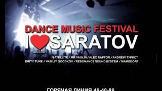 I LOVE SARATOV D M F MADE OF LOVE 17 ДЕКАБРЯ ДВОРЕЦ СПОРТА МАНЕЖ V1