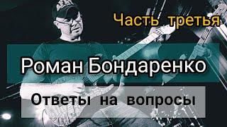 Роман Бондаренко/ Ответы на вопросы 2020/ Часть третья.