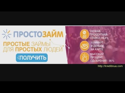 лето банк заявка на кредит наличнымииз YouTube · Длительность: 28 с  · Просмотров: 1 · отправлено: 15.11.2017 · кем отправлено: Кредит Микрозайм Займ онлайн на карту