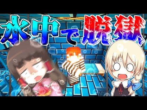 【Minecraft】水中刑務所で脱獄生活 part1【ゆっくり実況】【マインクラフト】