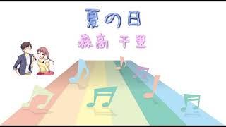 [JPOP] 夏の日/森高千里 (VER:ST 歌詞:字幕SUB対応/カラオケ)