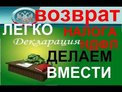 БЕСПЛАТНО ЗАПОЛНЯЕМ декларацию 3-НДФЛ