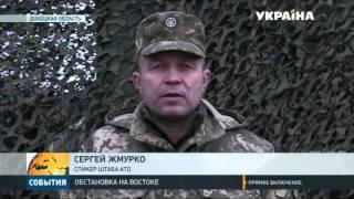 Трое украинских военных ранены в зоне боевых действий на Донбассе