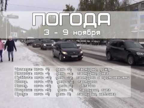 Горно-Алтайск - погода на неделю (2016 11 02 Панорама Недели)