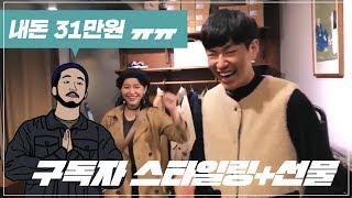 강남에서 구독자분 패션 스타일링 해봤어요.(feat. BJ미래)