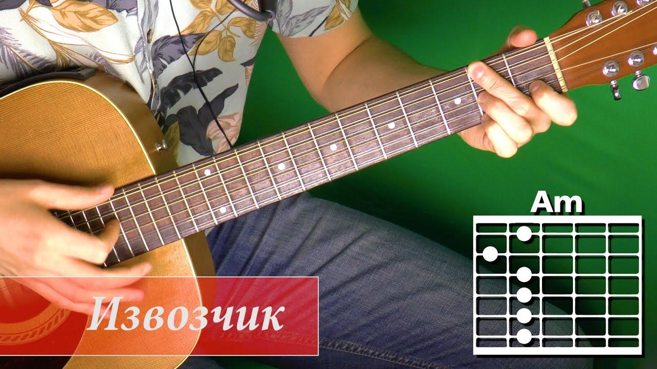 """Как играть на гитаре песню """"Извозчик"""". Александр Розенбаум ...  извозчик"""