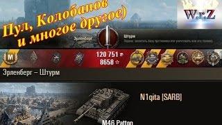 M46 Patton  Затащенный бой! 1 против 6  Эрленберг World of Tanks 0.9.15.2