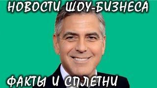 Джордж Клуни выдворил из дома соседей. Новости шоу-бизнеса.