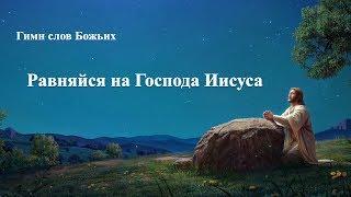 Песни про Бога «Равняйся на Господа Иисуса» Текст песни