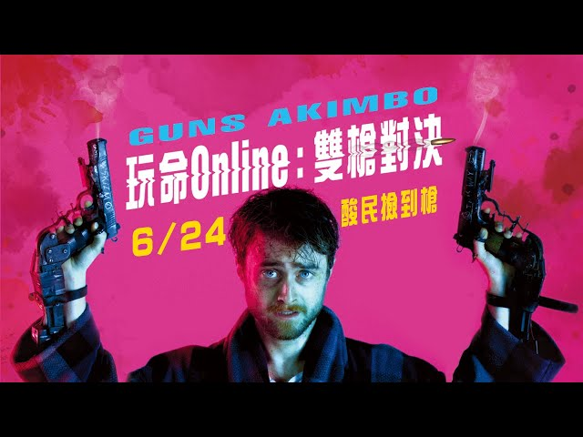 《玩命Online:雙槍對決》中文版正式預告|6/24 酸民撿到槍