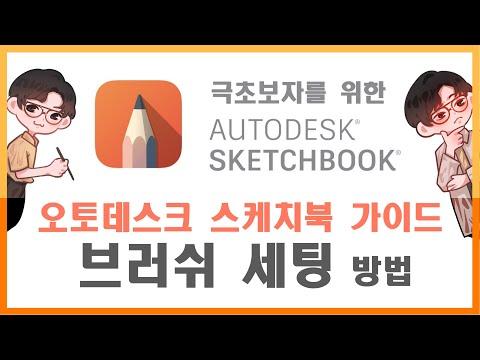 쌩초보자를 위한 오토데스크 스케치북(Autodesk Sketchbook) 강좌(1) / 브러쉬 세팅 방법