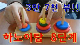 하노이탑 8단계 Tower of Hanoi 8 disc…