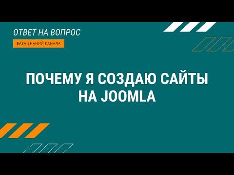 Почему я создаю сайты на Joomla