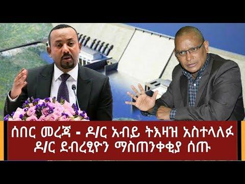 Ethiopia: ሰበር መረጃ - ዶ/ር አብይ ትእዛዝ አስተላለፉ ዶ/ር ደብረፂዮን ማስጠንቀቂያ ሰጡ