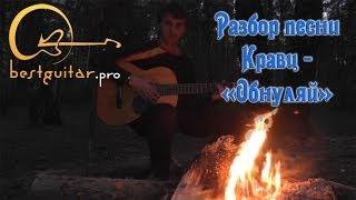 Как играть Кравц - Обнуляй (разбор на гитаре, аккорды, бой) видео урок