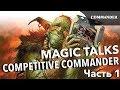 Что такое Competitive commander? [часть 1] - Magic Talks Magic: The Gathering cedh discussion