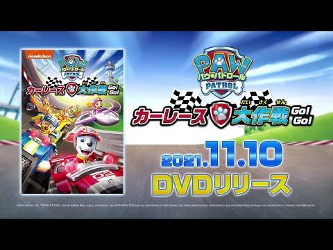 「パウ・パトロール カーレース大作戦 GO!GO!」2021年11月10日(水) DVDリリース!