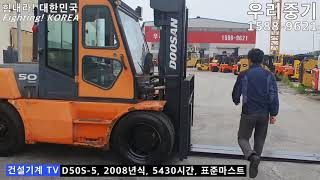[판매중] 중고지게차 5톤 두산 D50S-5/ 2008…