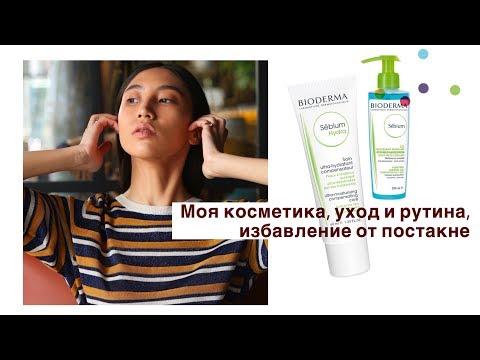 Лечение и макияж, уход | ПОСТАКНЕ
