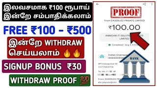 வெறும் 2 நிமிடம் போதும் இலவசமாக ₹100 ரூபாய் மேல் இன்றே சம்பாதிக்கலாம் With Payment Proof | Free ₹100