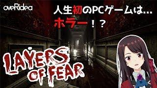【ホラー】人生初のPCのゲームは…ホラー!?【Layers of Fear】