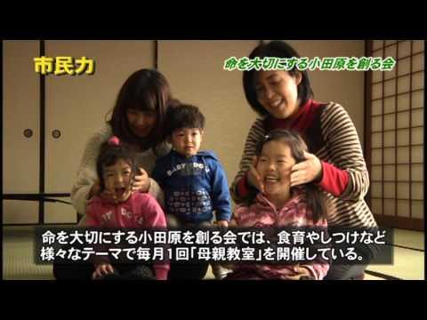 市民力 Vol.2 「命を大切にする小田原を創る会」